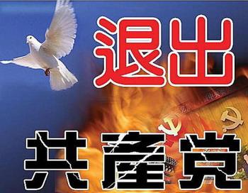 Новая тактика коммунистического режима Китая. Фото сайта theepochtimes.com
