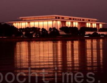 Центр исполнительных искусств имени Кеннеди в вечернее время. Фото: Ли ША/Великая Эпоха/The Epoch Times