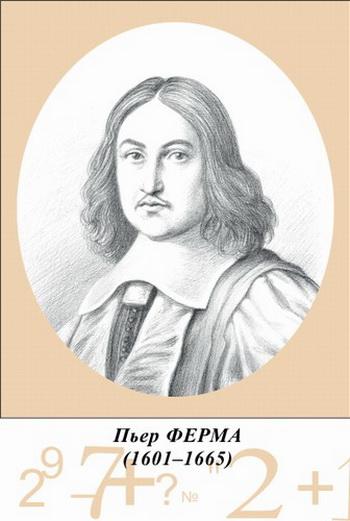 Пьер  Ферма и его «недоказуемая» теорема. Фото с сайта