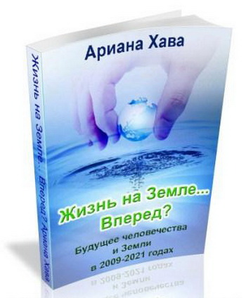 О будущем землян. Фото: niklobanov.com