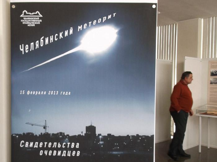 Экспонаты выставки «Космический странник: свидетельства очевидцев». Фото: Сергей Скутин