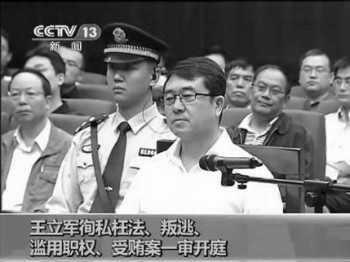 Кадр из программы Китайского центрального телевидения. Ван Лицзюнь в суде 18 сентября в Чэнду, Китай. Фото: Великая Эпоха