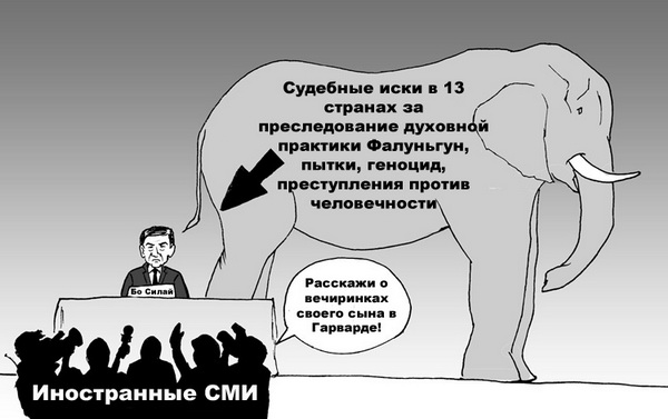 Скандал с Бо Силаем: «а слона-то не заметили!». Иллюстрация: Великая Эпоха (The Epoch Times)