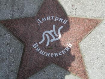 На «Аллее звёзд» в Минусинске. Фото предоставлено Татьяной Вишневской