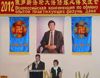 Открытие конференции. Фото: Сергей Лучезарный/Великая Эпоха (The Epoch Times)