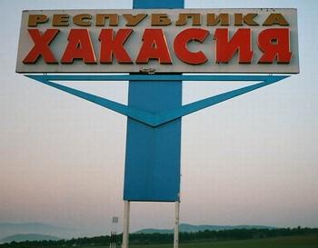 В Хакасии произошло повторное землетрясение. Фото: wilddim.ru
