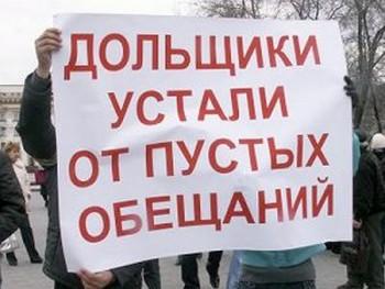 Обманутые дольщики заблокировали трассу Москва—Нижний Новгород. Фото: k2kapital.com