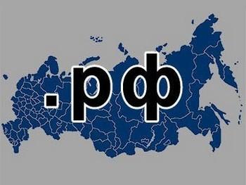 В Интернете появятся домены на кириллице. Фото: Lenta.ru