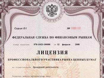 Образец бланка лицензии ФСФР