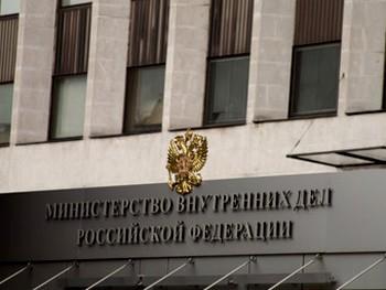 Здание МВД России.  Фото Павла Новинькова