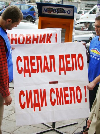 18 мая в Москве проходил пикет в поддержку коррупции. Он приурочен к подаче деклараций чиновниками и членами их семей за 2009 год. Фото: publikator-s.livejournal.com