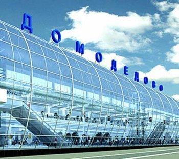 «Домодедово»  управляется неизвестными лицами из-за рубежа. Фото с aksakal.info