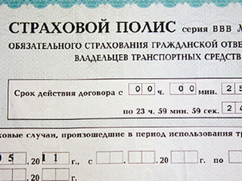 Минфин предложил изменить правила ОСАГО. Фото с autorambler.ru