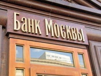 Михаил Кузовлев будет исполнять обязанности президента Банка Москвы.Фото с profi-forex.org