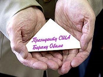 Российскому ветерану, просившему помощи у Обамы, помогут российские власти. Фото с kavkazweb.net