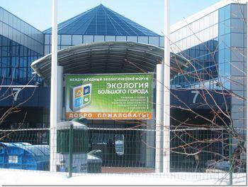 ХI Международный форум «Экология большого города» - сохраним окружающую среду. Фото с energilab.ru