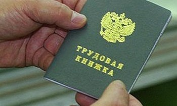 Трудовые книжки работников в России с 2012 года будут отменены. Фото с biznesinkubator.ru