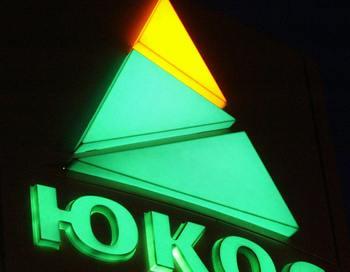Заместитель  ЮКОСа получил третий тюремный срок. ЮКОС. Фото:  DENIS SINYAKOV/AFP/Getty Images