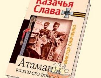 Убит атаман казачьего войска в Кизлярском районе Дагестана Петр Стаценко. Фото: chtivo.ru