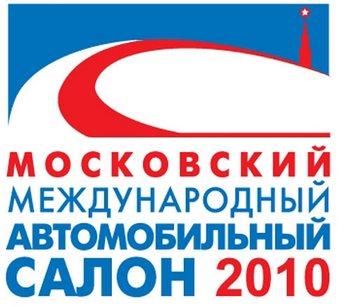 В Москве открывается Международный автомобильный салон