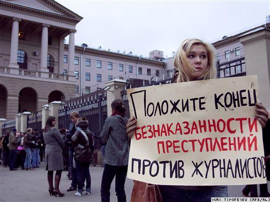 Олег Кашин. Журналисты требуют от президента полного расследования. Фото с сайта svobodanews.ru