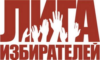 Лига избирателей.  Фото с сайта ligaizbirateley.ru