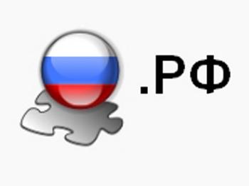 Зона .рф вошла в двадцатку крупнейших европейских доменов за сутки своего существования. Фото с сайта lenta.ru