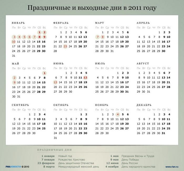 Праздничные и выходные дни в 2011 году