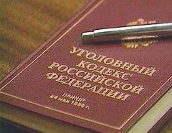 Закон «О внесении изменений в УК РФ» утвержден президентом РФ. Фото с fwnews.ru