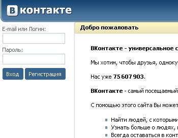 Фрагмент сайта социальной сети «В Контакте». Фото с сайта vkontakte.ru