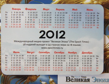 Календарь. Фото: Сергей Кузьмин