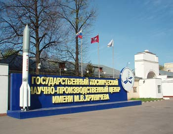 Вход в Государственный космический научно-производственный центр имени М. В. Хруничева. Фото: wikipedia.org