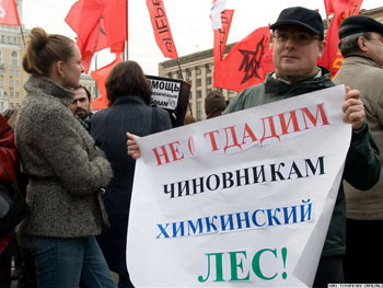 Президент Дмитрий Медведев приостановил строительство автодороги через Химкинский лес. Фото:svobodanews.ru