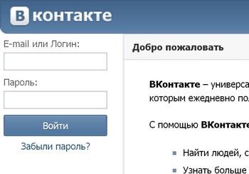 Скриншот сайта «ВКонтакте».