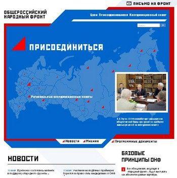 Скриншот сайта narodfront.ru.