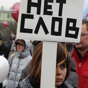 Участники шествия и митинга оппозиции «За демократию, против самодержавия» в Санкт-Петербурге. Фото РИА Новости