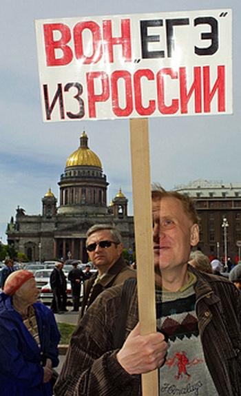 Российская общественность начала кампанию против ЕГЭ. Фото с www.ng.ru