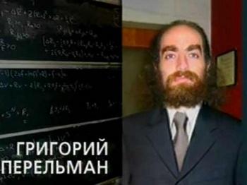 Известный математик Григорий Перельман. Фото с 1tv.ru