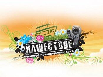 Рок-фестиваль «Нашествие» пройдет в Тверской области с некоторыми ограничениями. Фото с pics.livejournal.com