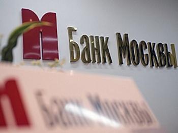 ВТБ и Андрею Бородину предписано провести ревизию кредитного портфеля Банка Москвы. Фото с bfm.ru