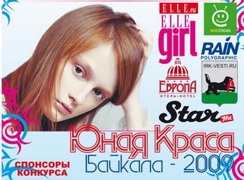Конкурс «Юная краса Байкала» стартовал в Бурятии. Фото: fashionbank.ru