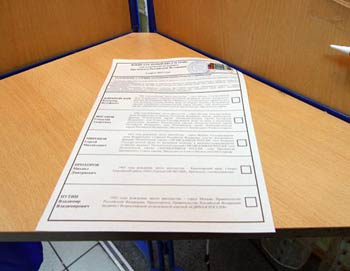 Избирательный бюллетень. Фото РИА Новости