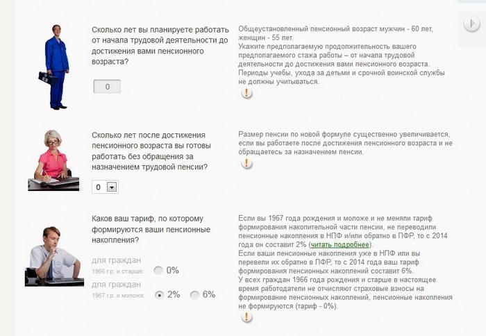 Пенсионный калькулятор. Скриншот с сайта calculator.rosmintrud.ru