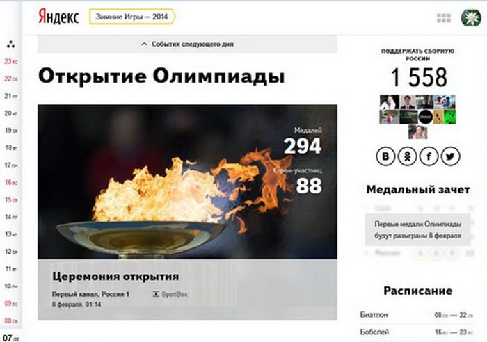 Скриншот сайта o14.yandex.ru