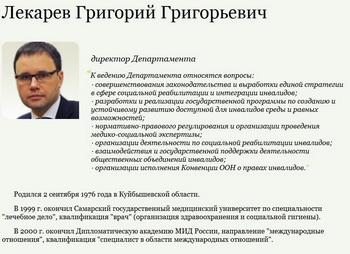Скриншот сайта rosmintrud.ru