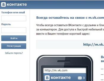 Скриншот с сайта vk.com