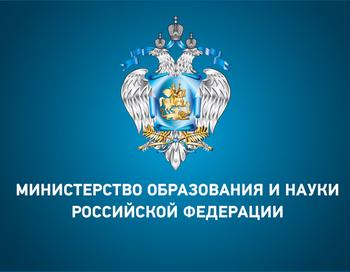 Минобрнауки РФ проведёт мониторинг сайтов школ и институтов. Фото: минобрнауки.рф