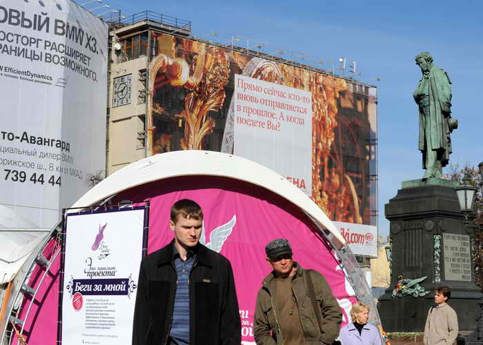 Новые правила размещения рекламы в Москве вступили в силу. Фото: NATALIA KOLESNIKOVA/AFP/Getty Images