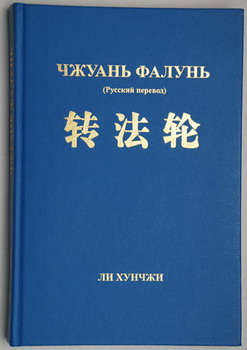 Книга Фалуньгун. Фото The Epoch Times