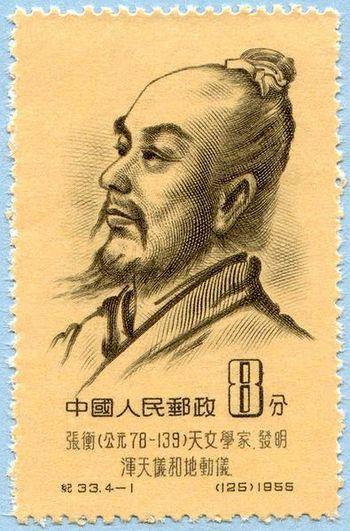 Чжан Хэн (Zhang Heng). Изображение ученого на почтовых марках. Фото с сайта  jeff560.tripod.com